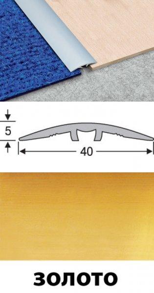 Фото  1 Порожки со скрытым креплением анодированные 40мм золото 2,7м 2134672