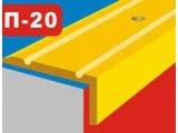 Фото  10 Порожки угловые для ступеней алюминиевые ламинированные П-20 40х20 дуб 10,8м 21034785