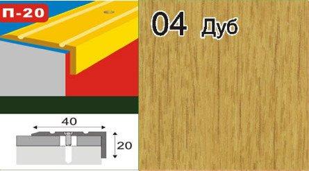 Фото  1 Порожки угловые для ступеней алюминиевые ламинированные П-20 40х20 дуб 2,7м 2134786