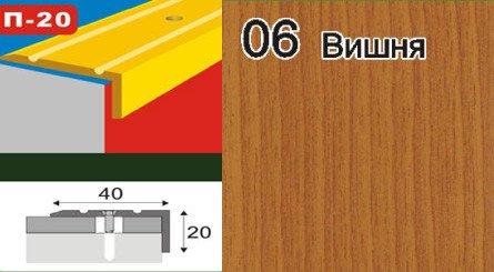 Фото  1 Порожки угловые для ступеней алюминиевые ламинированные П-20 40х20 вишня 0,9м 2134790
