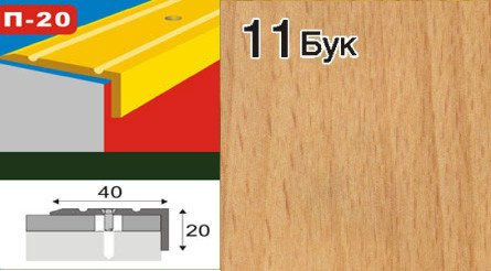 Фото  1 Порожки угловые для ступеней алюминиевые ламинированные П-20 40х20 бук 0,9м 2134799