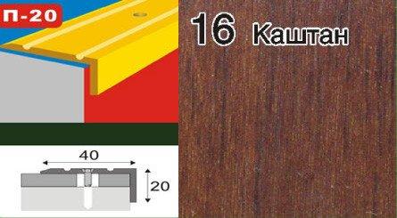 Фото  1 Порожки угловые для ступеней алюминиевые ламинированные П-20 40х20 каштан 1,8м 2134806