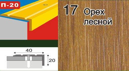 Фото  1 Порожки угловые для ступеней алюминиевые ламинированные П-20 40х20 орех лесной 1,8м 2134809