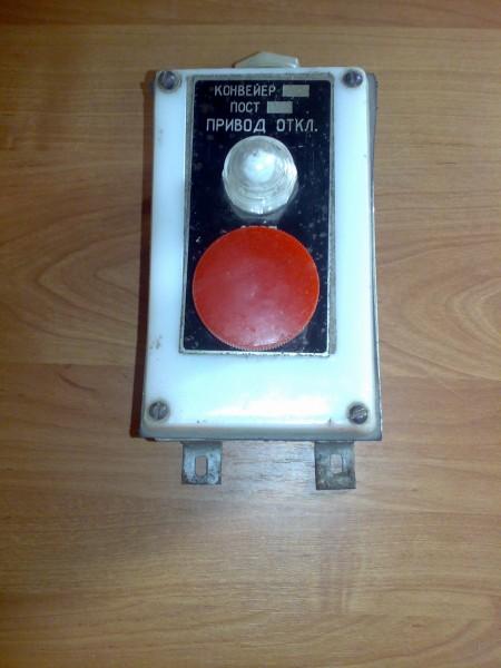 Пост П411 МУ2 10А 220В 50Гц