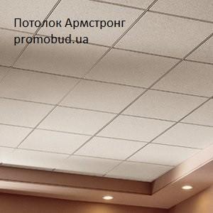 потолок подвесной армстронг фото