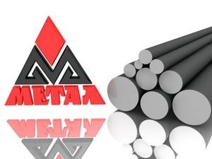 ПП Метал пропонує круг стальний від 6,5 мм