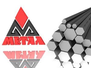 ПП Метал пропонує шестигранник від 17 до 46