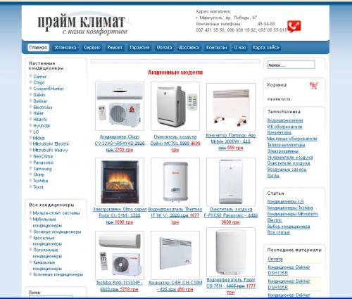 Прайм-Климат - интернет-магазин климатической техники