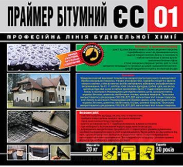Праймер битумный ЕС-1 ТМ Праймер