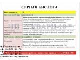 Правила обращения с серной кислотой, ангидридом хромовым и др.