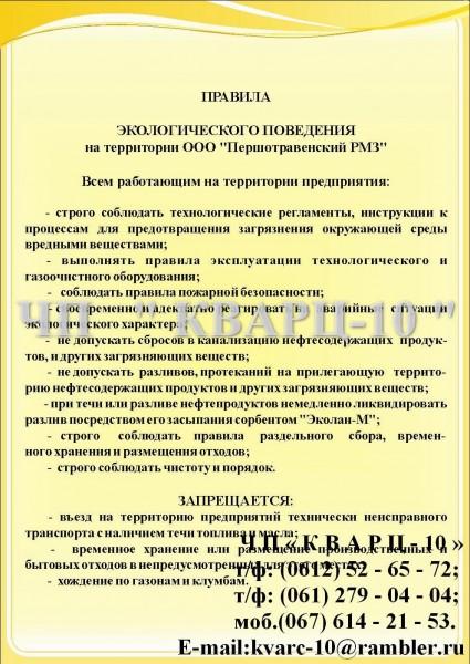 Правила, памятки по использованию сорбентов и других материалов по охране и защите окружающей среды (плакаты)