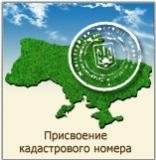 Присвоєння кадастрового номеру на земельну ділянку Присвоение кадастрового номера земельного участка