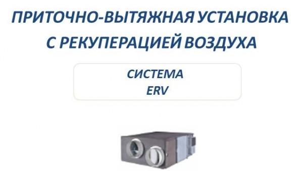 Приточно-вытяжная вентиляция GREE FHBQ-D3.5-от 360 до 3000м3/час, эффективность рекуперации по энтальпии 70%