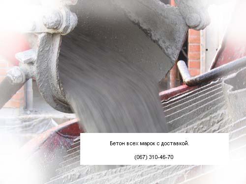 продаж товарного бетону В10, В15, В20, В25, В30 від виробника з доставкою