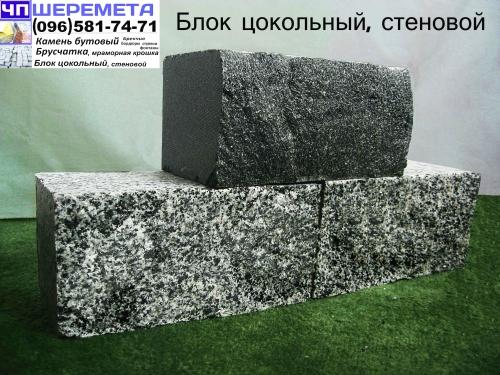 Продажа и доставка стеновых блоков из гранита для фундаментов домов, цоколей, фасадов, опорных стен, заборов.