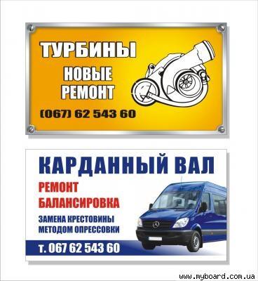 Продажа новых турбокомпрессоров, Ремонт, Диагностика ТКР