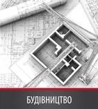 Проектирование домов, коттеджей, зданий. Разработка проектов любой сложности. Технические заключения. Согласование.