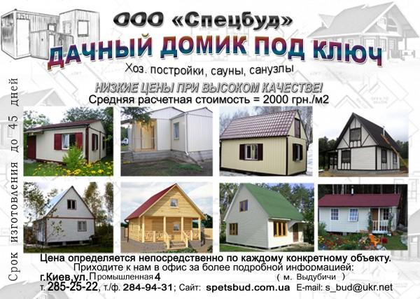 Проектирование, изготовление , монтаж дачных домиков.