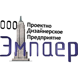 Проектно Дизайнерское Предприятие ЭМПАЕР, OOO