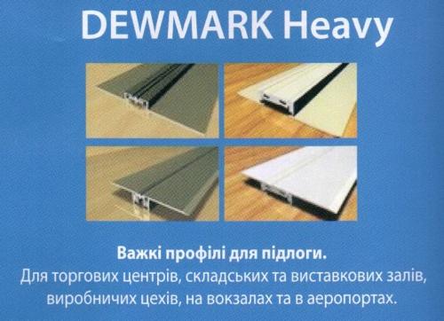 Профиль Дьюмарк для торговых центров, складских и выставочных центров, производственных цехов, на вокзалах и аэропортах.