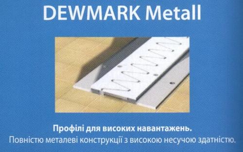 Профиль Дьюмарк: Полностью металлическая конструкция с высокой несущей способностью.