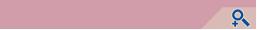 Профиль для кафельной плитки ПВХ WIMAR (7 мм -8 мм )(9 мм -10 мм ) наруж. , внутр. розовато темный