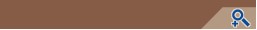 Профиль для кафельной плитки ПВХ WIMAR (7 мм -8 мм )(9 мм -10 мм ) наруж. , внутр. шоколад