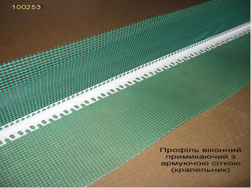 Профиль оконный с армирующей сеткой (капельник) (профіль віконний з армуючою сіткою (крапельник) )