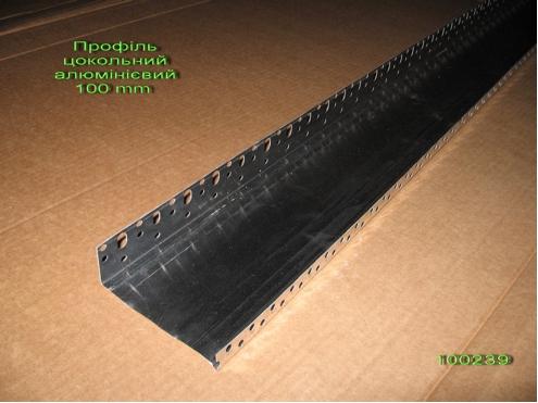 Профиль цокольный алюминиевый 100 мм (профіль цокольний алюмінієвий)