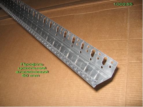 Профиль цокольный алюминиевый 50 мм (профіль цокольний алюмінієвий)
