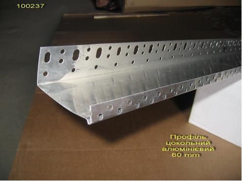 Профиль цокольный алюминиевый 80 мм (профіль цокольний алюмінієвий)