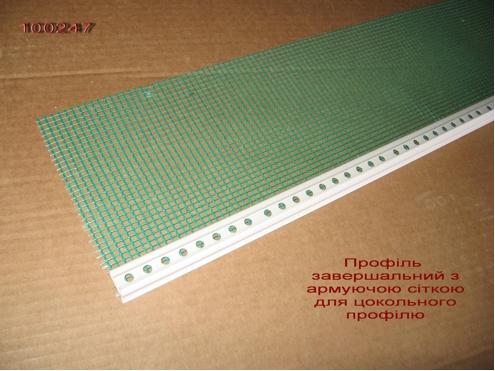 Профиль завершающий с армирующей сеткой для цокольного профиля (профіль завершальний)