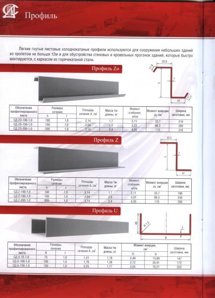 Профили стальные - омега, Z, С и др. производим