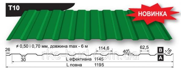 Профилированный настил стеновой Прушински Т10 цинк толщина 0.45