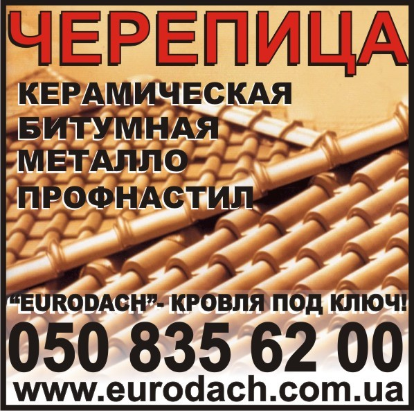 Профнастил, металлочерепица. Павлоград