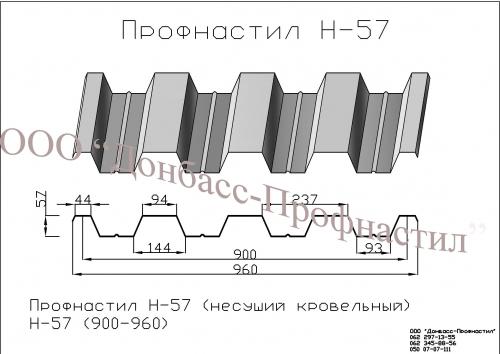 Профнастил Н-57 (профнастил для крыши)
