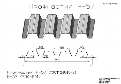 Профнастил Н57-750 ГОСТ 24045-94