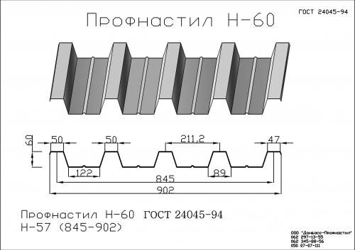 Профнастил Н60-845 ГОСТ 24045-94