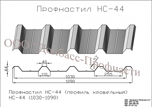 Профнастил НС-44 RAL