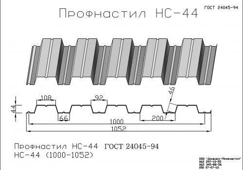 Профнастил НС44-852 ГОСТ 24045-94