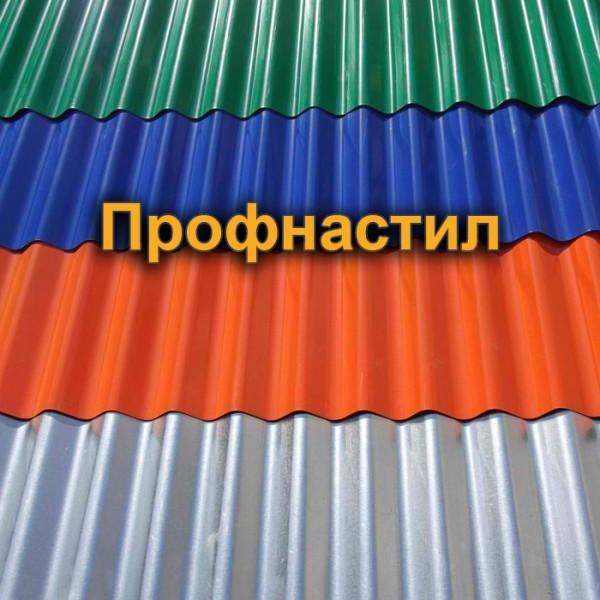 Профнастил: оцинкованный, с полимерным покрытием