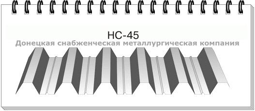 Профнастил ПК-45, ПК-44 оцинкованный (подробный прайс в описании)