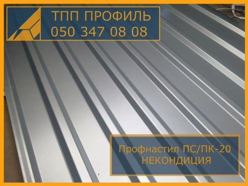 Профнастил ПК/ПС-20 (некондиция). Имеются царапины и потёртости. Применяется для устройства заборов, кровли