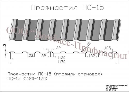 Профнастил ПС-15