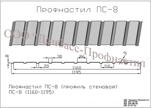 Профнастил ПС-8 цинк (профнастил для облицовки фасадов здания)