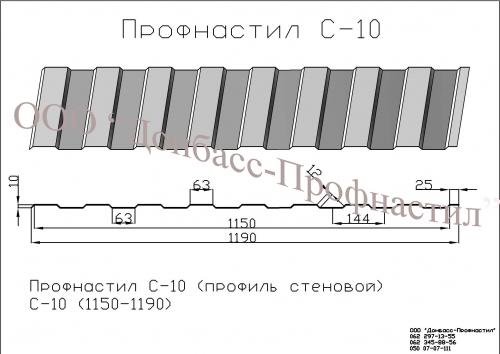Профнастил С-10 цинк (профнастил для стен)