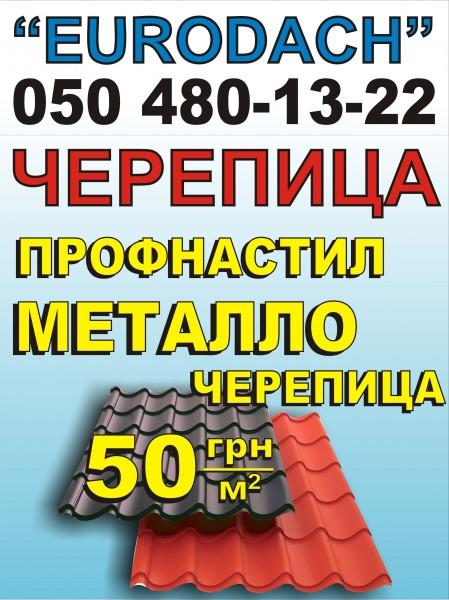 Профнастил с доставкой по Украине.