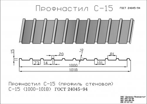 Профнастил С15-1000 ГОСТ 24045-94