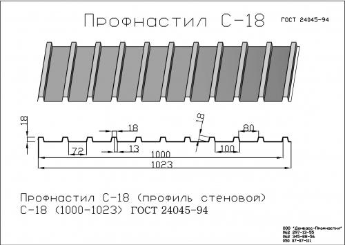Профнастил С18-1000 ГОСТ 24045-94