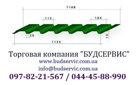 Профнастил стеновой ПС-15 0,45, Глянец, Индия (National)/ Уместен разумный торг!